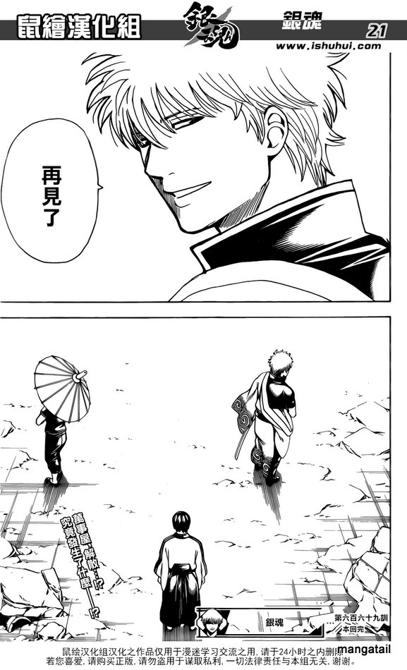 Gintama Chapter 669  Online Free Manga Read Image 20