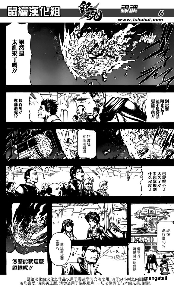 Gintama Chapter 669  Online Free Manga Read Image 5