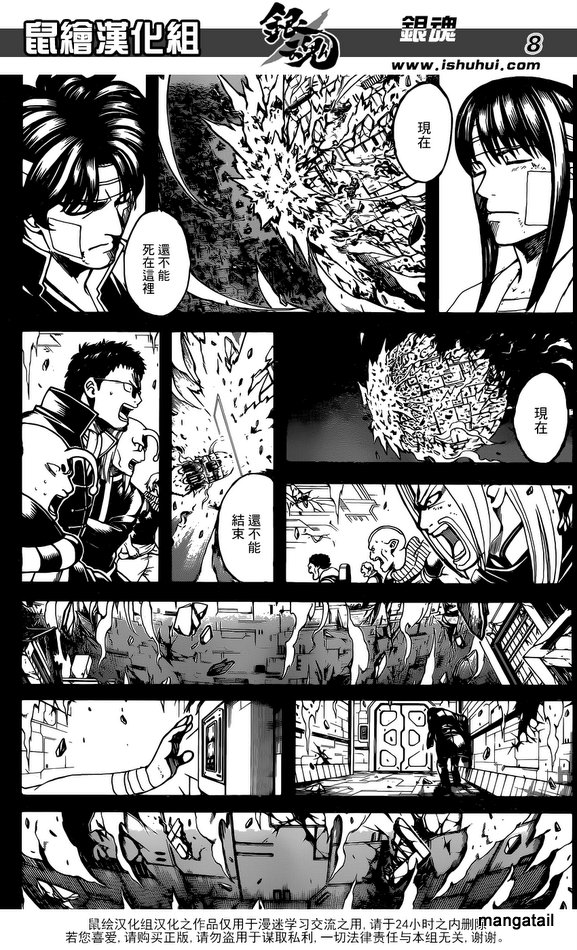 Gintama Chapter 669  Online Free Manga Read Image 7