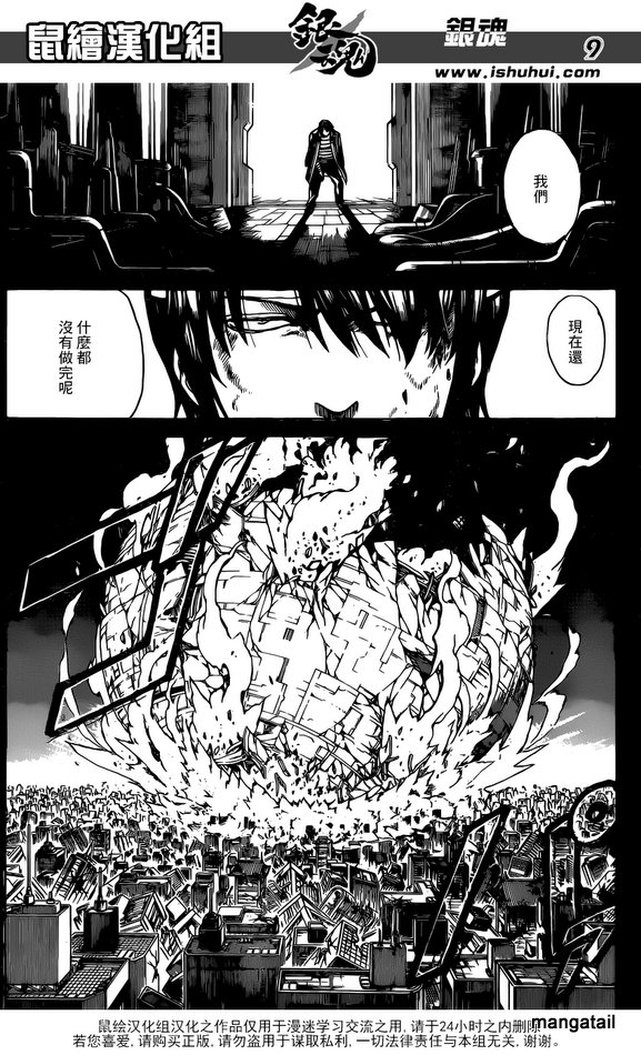 Gintama Chapter 669  Online Free Manga Read Image 8
