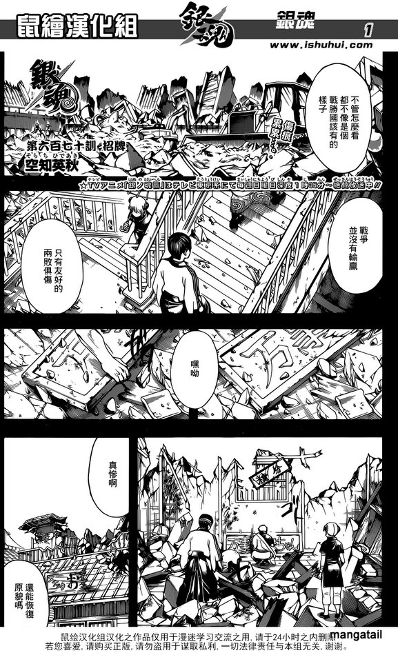 Gintama Chapter 670  Online Free Manga Read Image 1