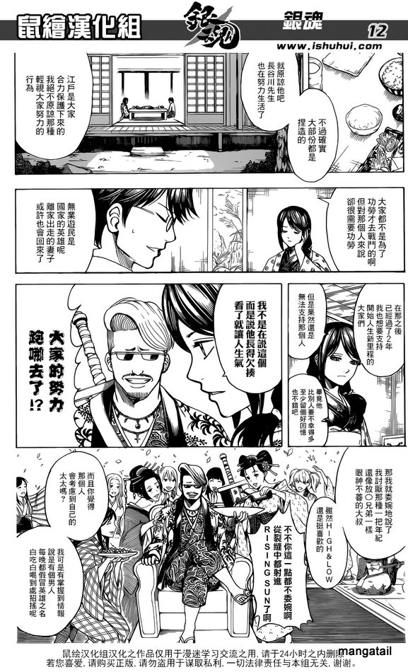 Gintama Chapter 670  Online Free Manga Read Image 12
