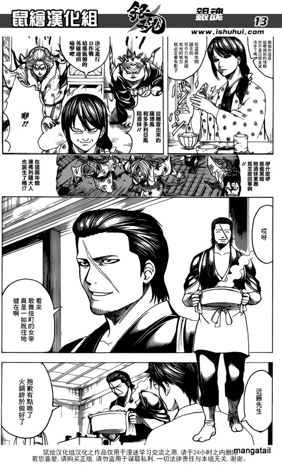 Gintama Chapter 670  Online Free Manga Read Image 13