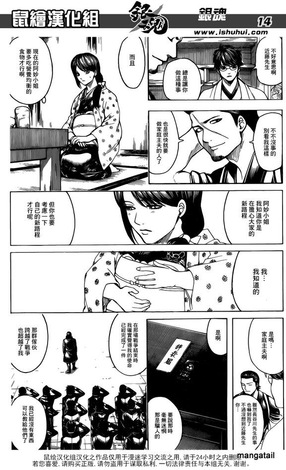 Gintama Chapter 670  Online Free Manga Read Image 14