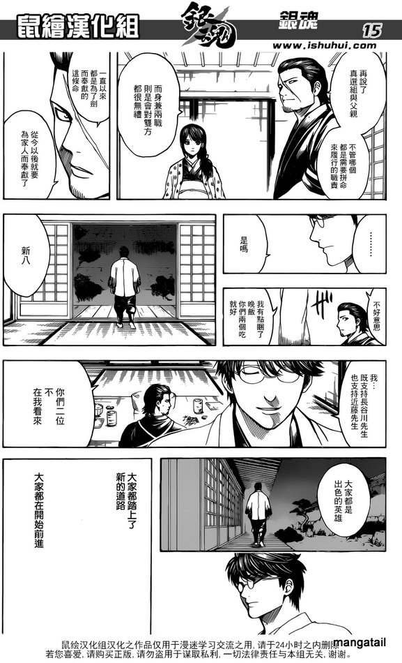 Gintama Chapter 670  Online Free Manga Read Image 15