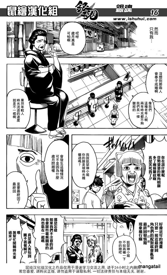 Gintama Chapter 670  Online Free Manga Read Image 16