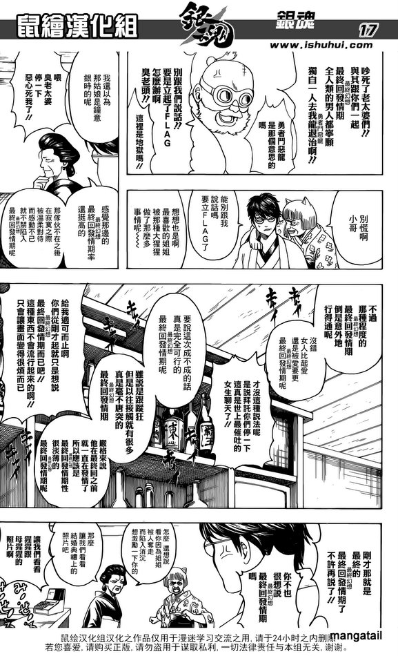 Gintama Chapter 670  Online Free Manga Read Image 17
