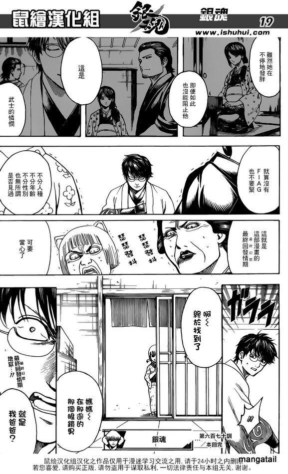 Gintama Chapter 670  Online Free Manga Read Image 19