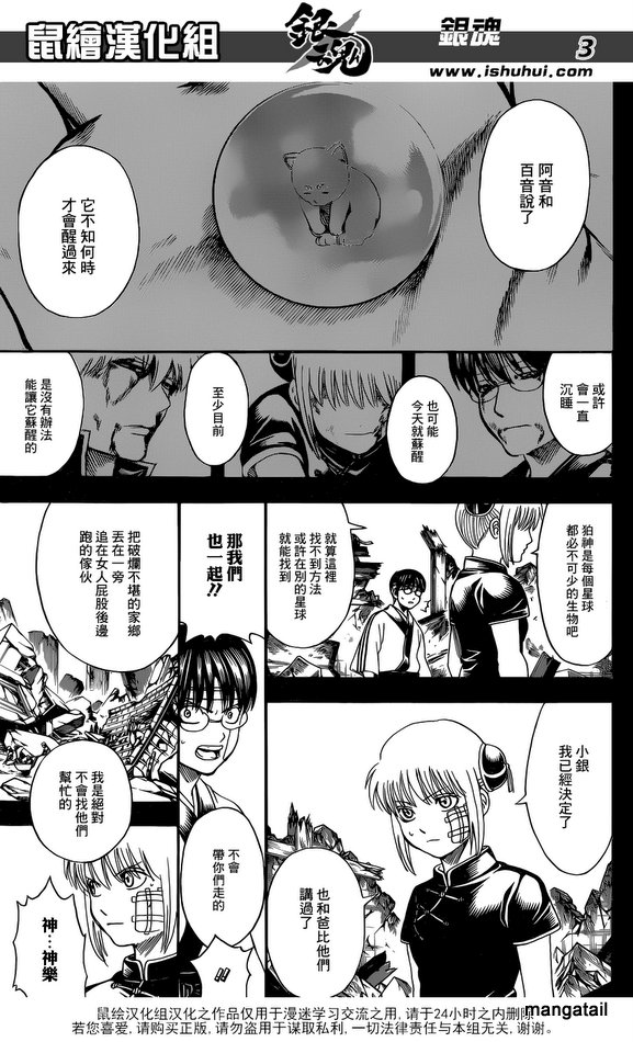 Gintama Chapter 670  Online Free Manga Read Image 3