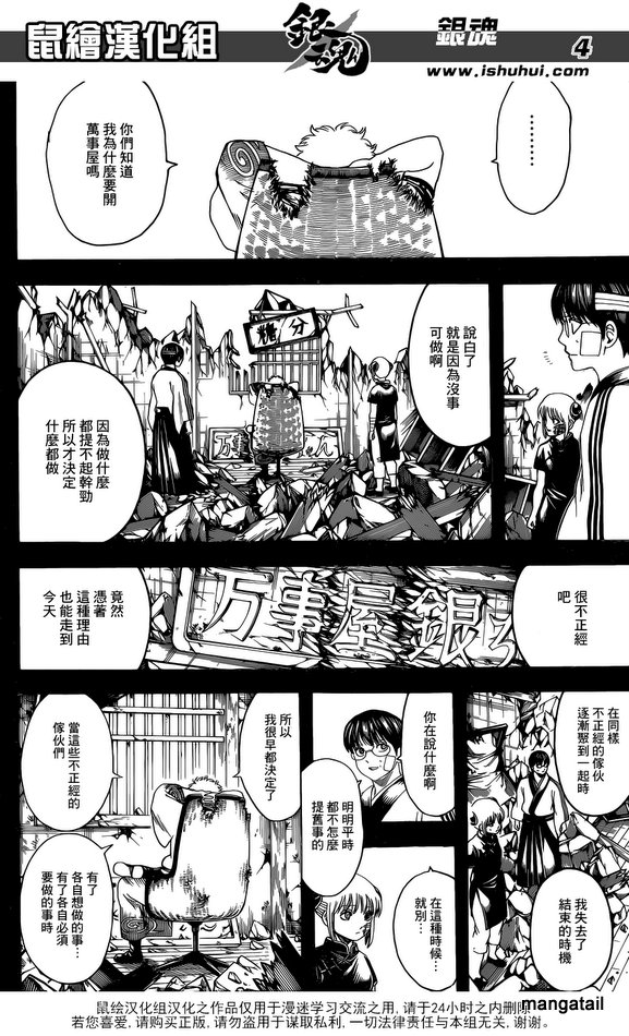 Gintama Chapter 670  Online Free Manga Read Image 4