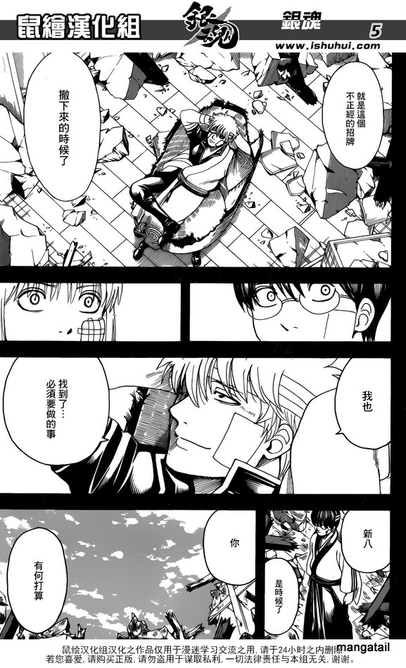 Gintama Chapter 670  Online Free Manga Read Image 5