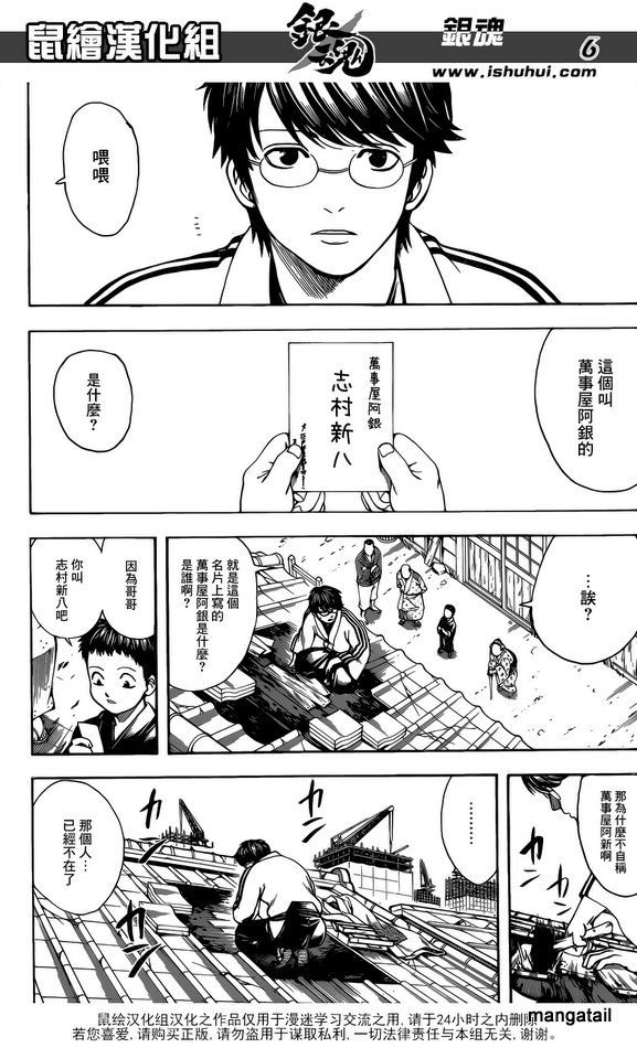 Gintama Chapter 670  Online Free Manga Read Image 6