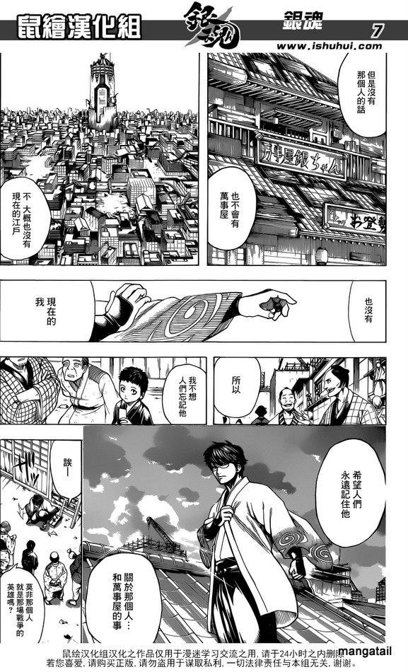 Gintama Chapter 670  Online Free Manga Read Image 7