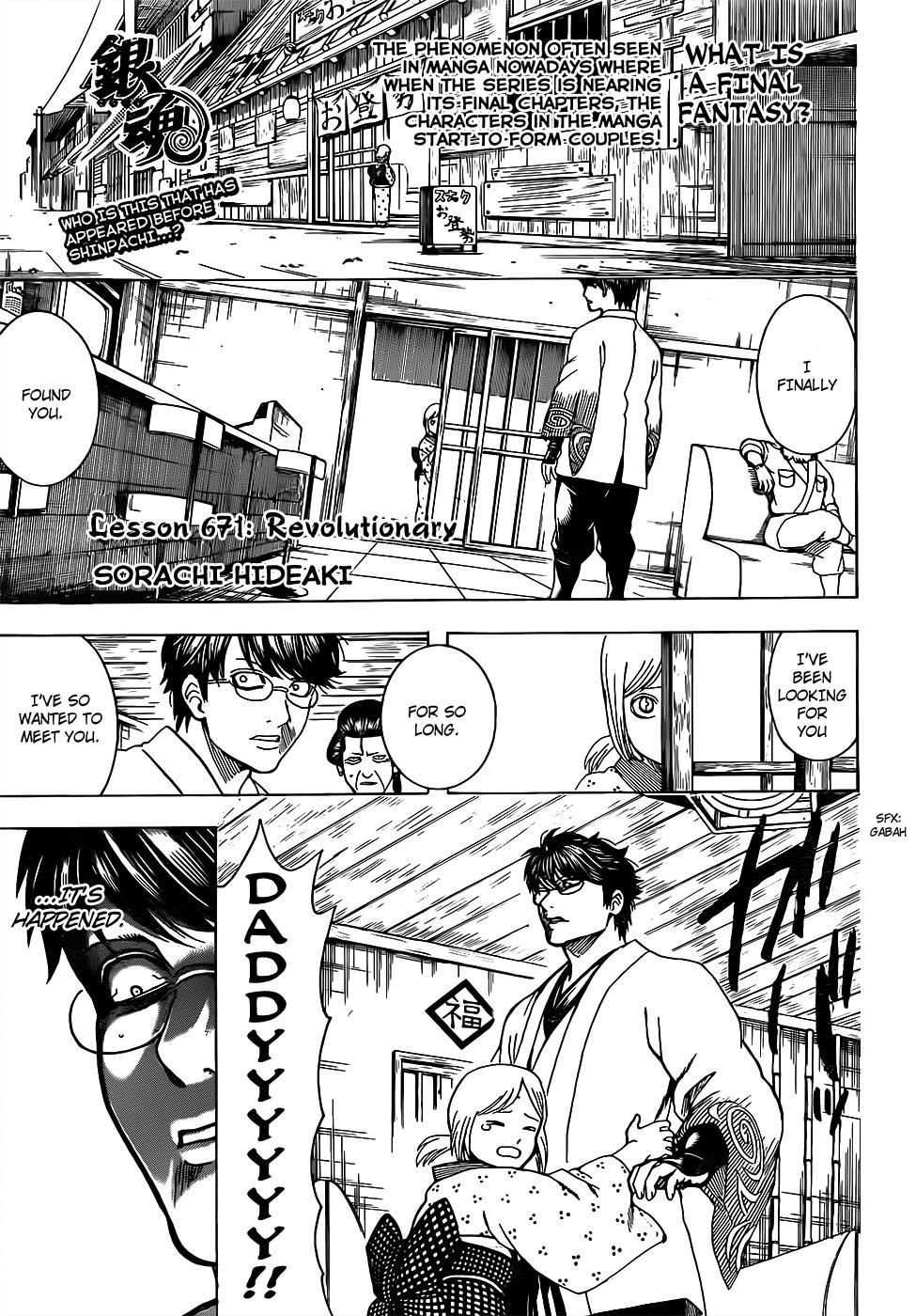 Gintama Chapter 671  Online Free Manga Read Image 1