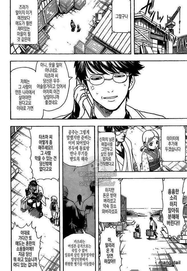Gintama Chapter 672  Online Free Manga Read Image 10