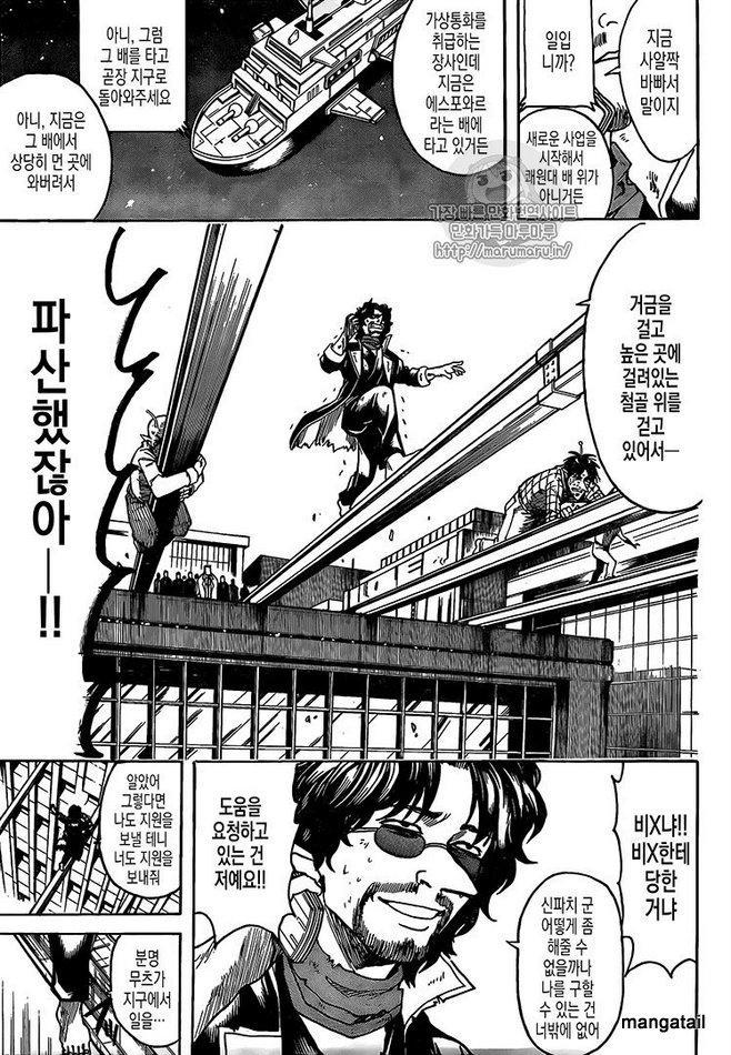 Gintama Chapter 672  Online Free Manga Read Image 11