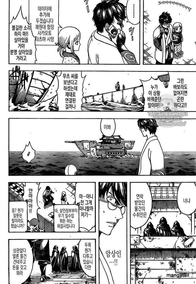 Gintama Chapter 672  Online Free Manga Read Image 12
