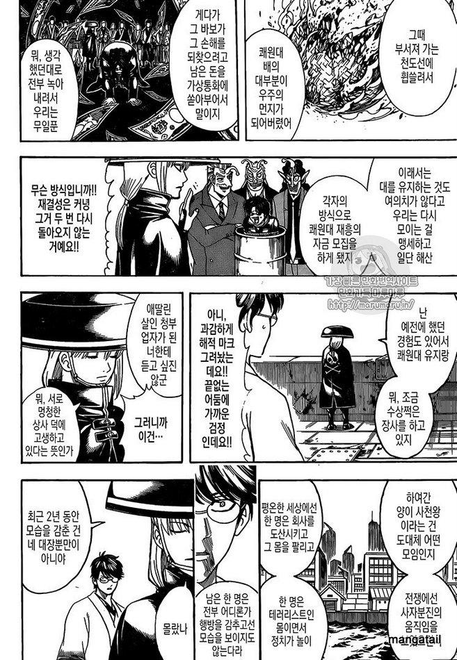 Gintama Chapter 672  Online Free Manga Read Image 14