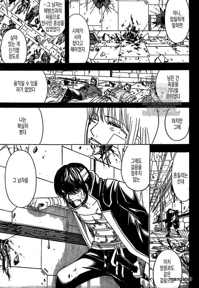 Gintama Chapter 672  Online Free Manga Read Image 15
