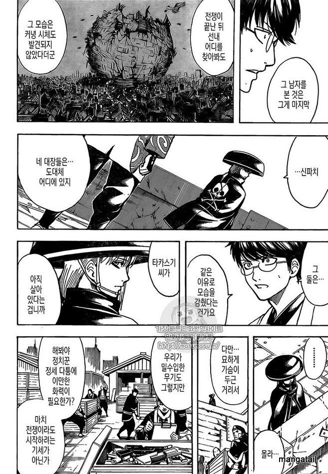 Gintama Chapter 672  Online Free Manga Read Image 16