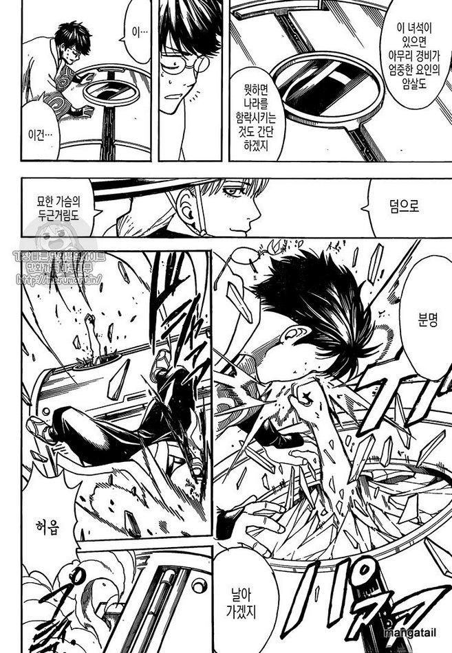 Gintama Chapter 672  Online Free Manga Read Image 18