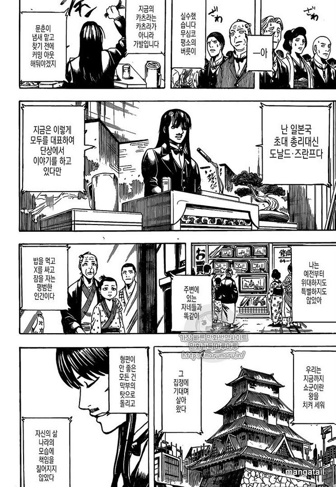 Gintama Chapter 672  Online Free Manga Read Image 2