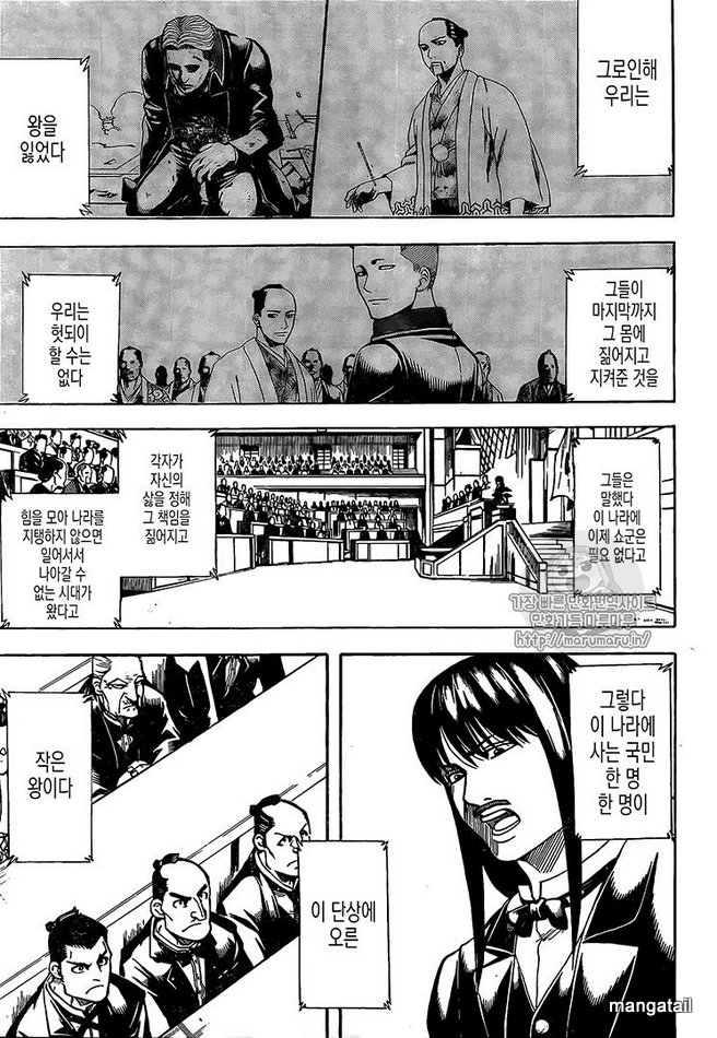 Gintama Chapter 672  Online Free Manga Read Image 3