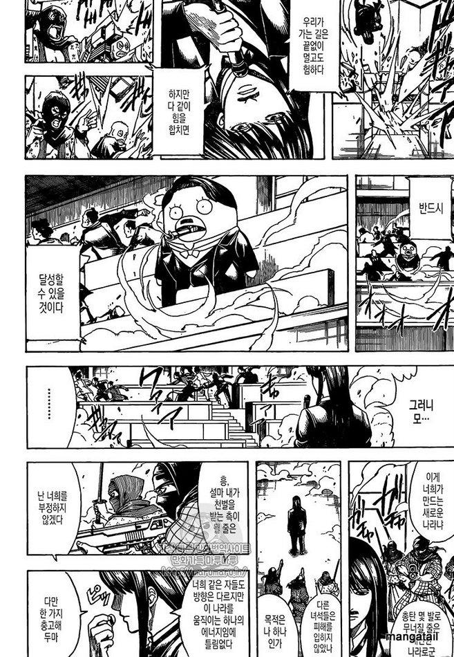 Gintama Chapter 672  Online Free Manga Read Image 6