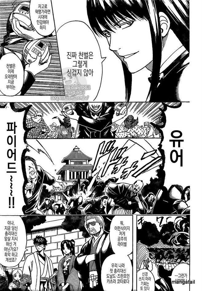 Gintama Chapter 672  Online Free Manga Read Image 7