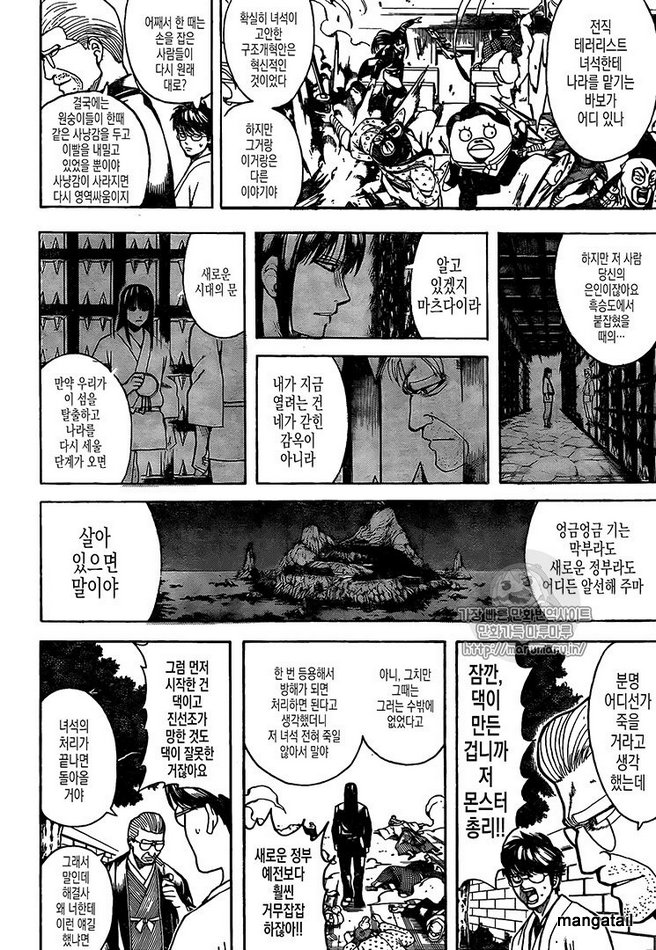 Gintama Chapter 672  Online Free Manga Read Image 8