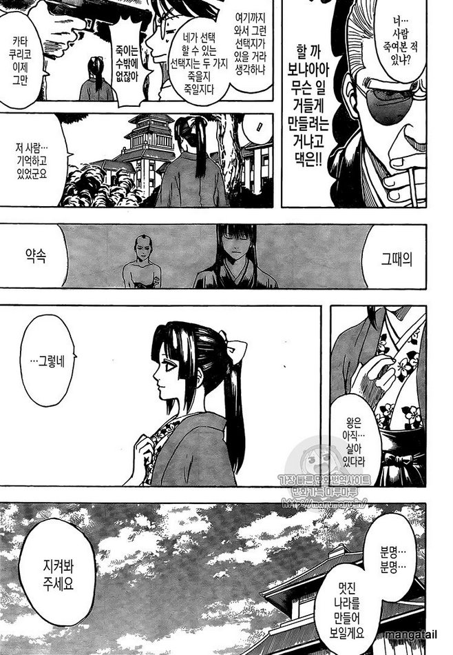 Gintama Chapter 672  Online Free Manga Read Image 9