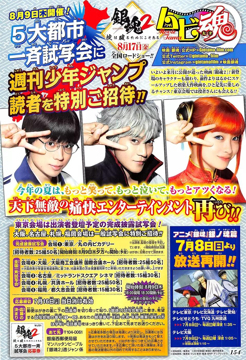 Gintama Chapter 688  Online Free Manga Read Image 2