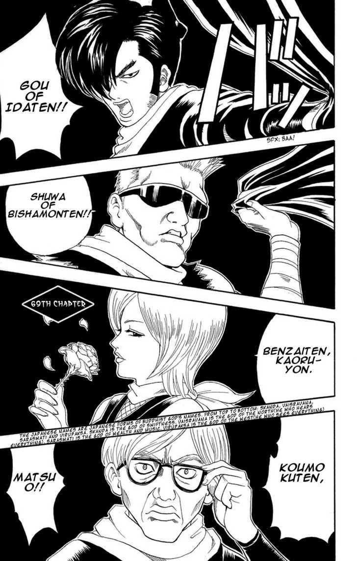 Gintama Chapter 69  Online Free Manga Read Image 2