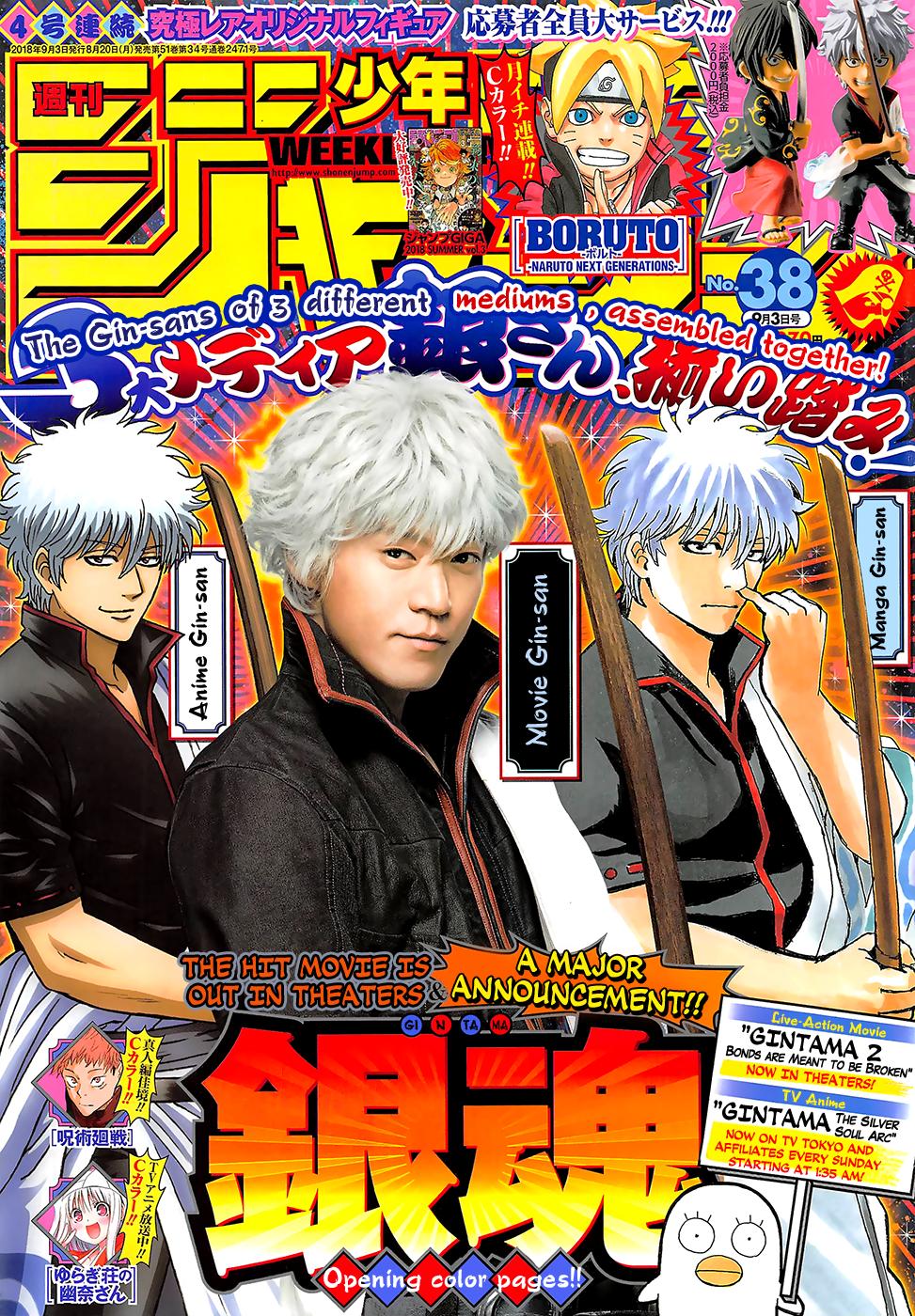 Gintama Chapter 694  Online Free Manga Read Image 1