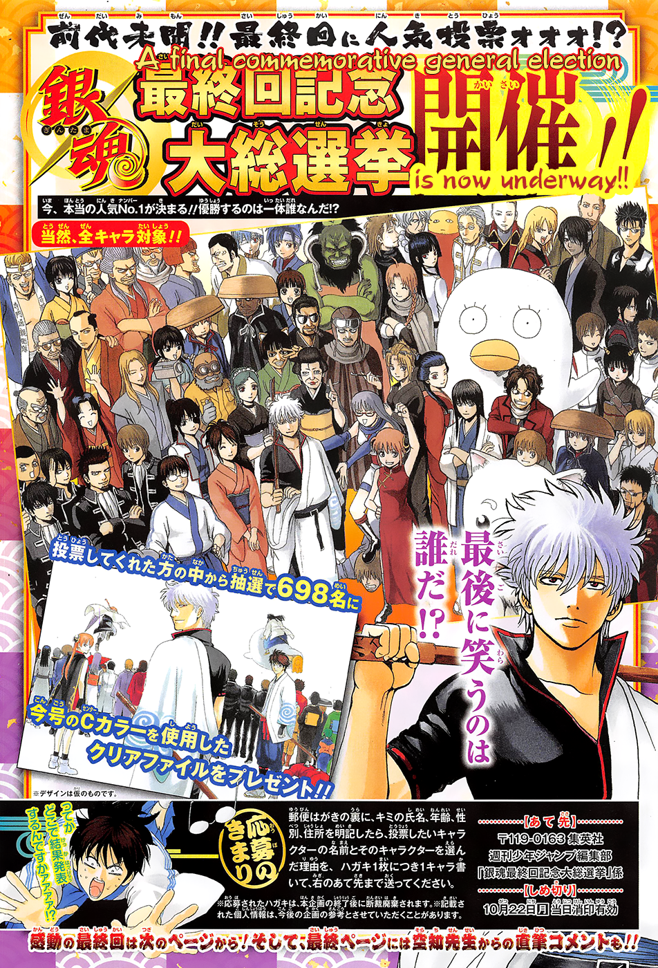 Gintama Chapter 698  Online Free Manga Read Image 2