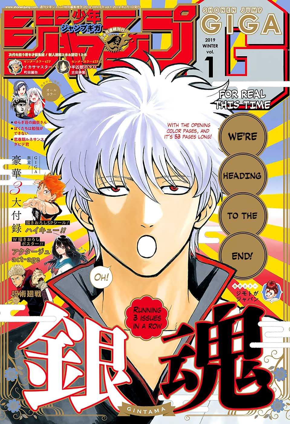 Gintama Chapter 699  Online Free Manga Read Image 1