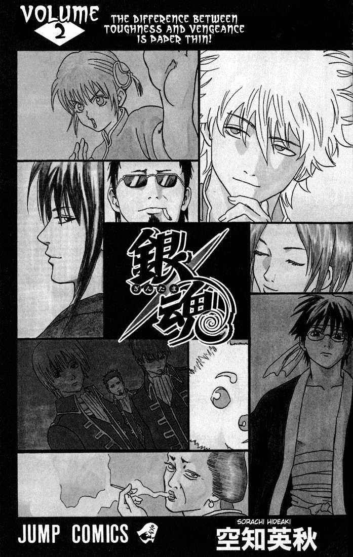 Gintama Chapter 7  Online Free Manga Read Image 1