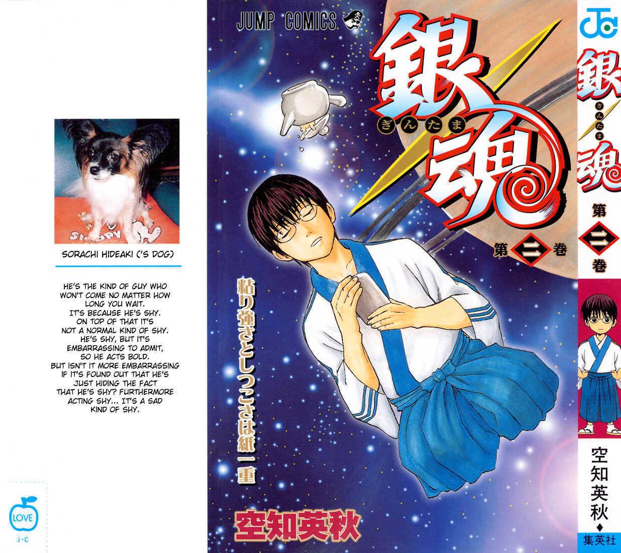 Gintama Chapter 7  Online Free Manga Read Image 24