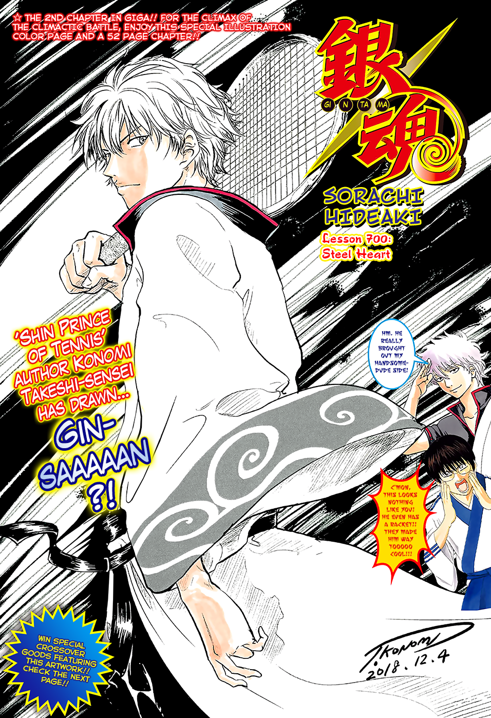 Gintama Chapter 700  Online Free Manga Read Image 2