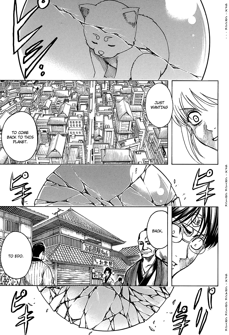 Gintama Chapter 701  Online Free Manga Read Image 11