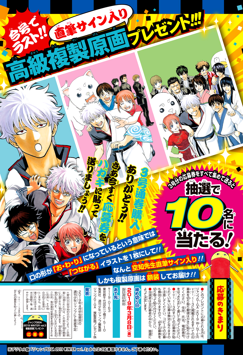 Gintama Chapter 701  Online Free Manga Read Image 2