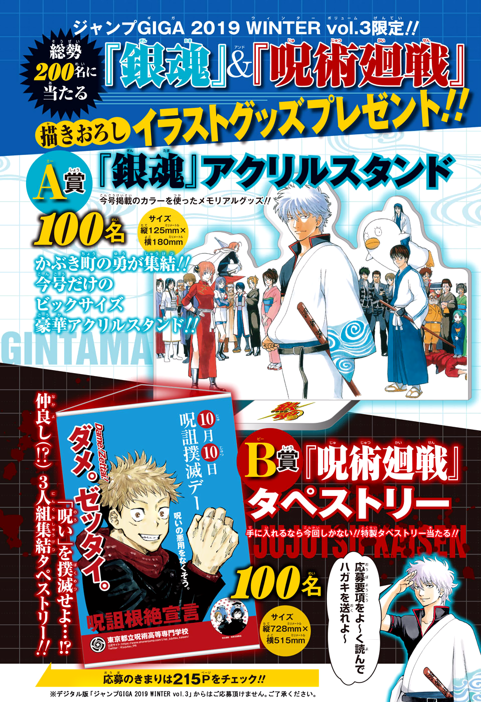 Gintama Chapter 701  Online Free Manga Read Image 3