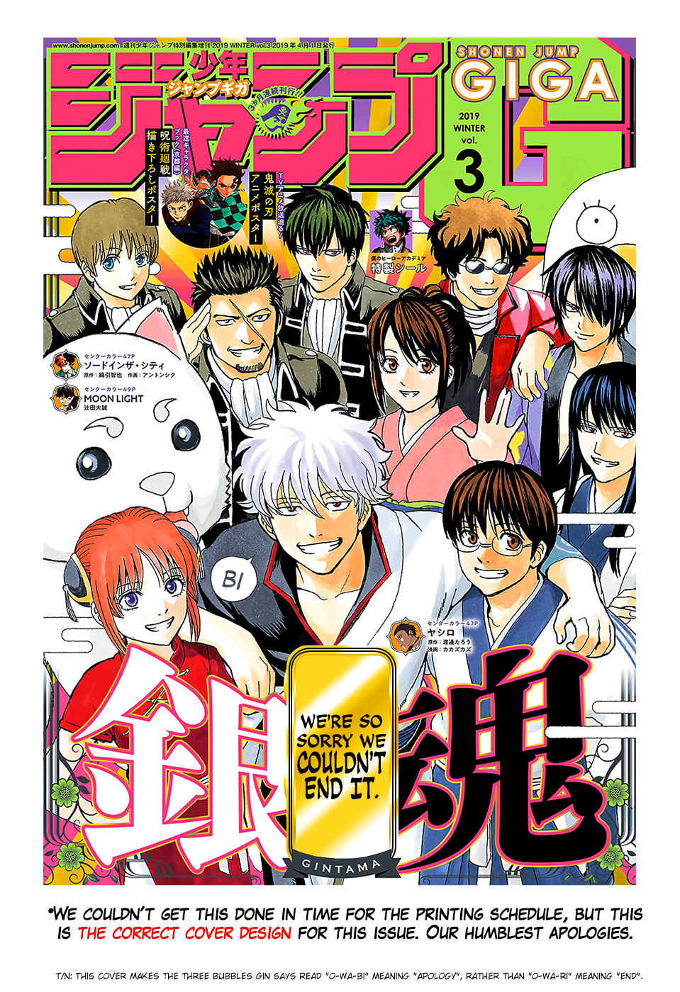 Gintama Chapter 701  Online Free Manga Read Image 57