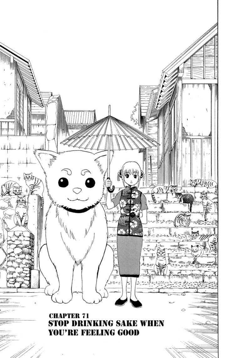 Gintama Chapter 71  Online Free Manga Read Image 4