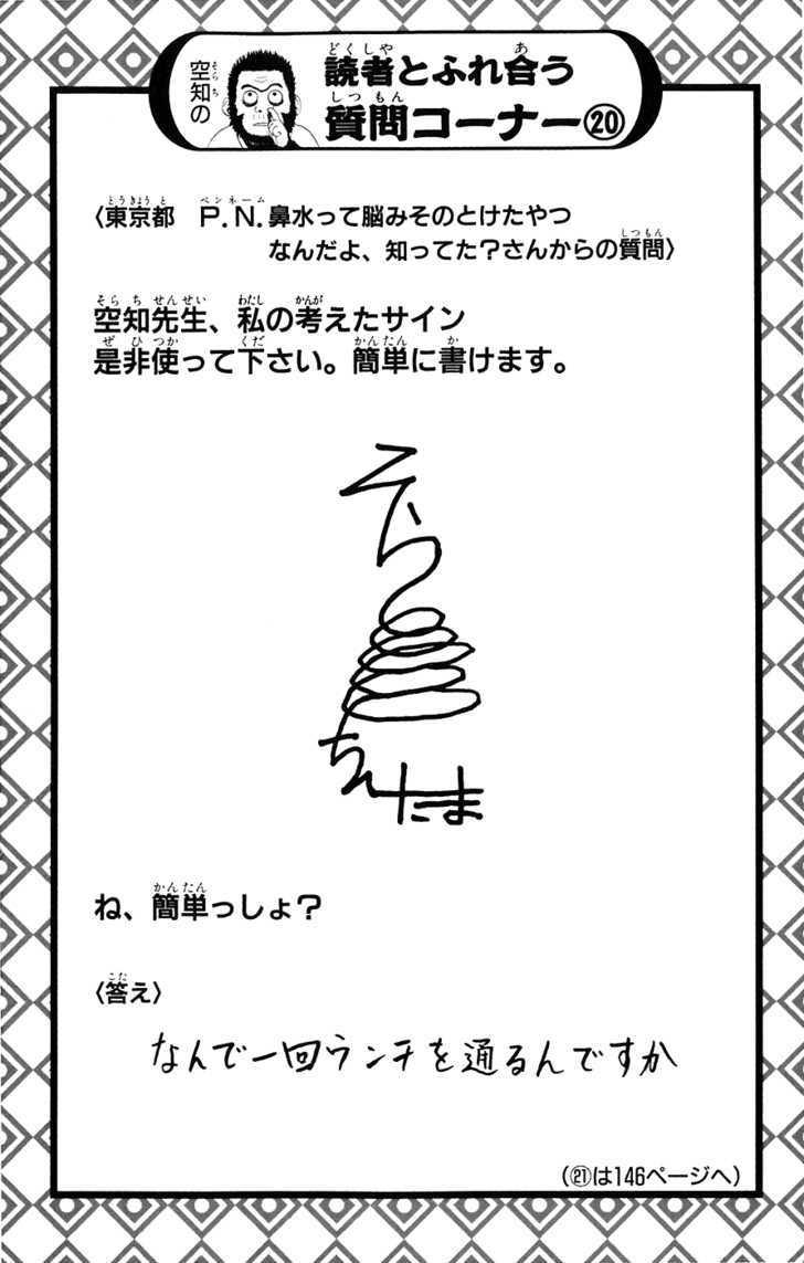 Gintama Chapter 73  Online Free Manga Read Image 22