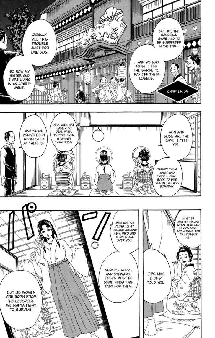 Gintama Chapter 74  Online Free Manga Read Image 2