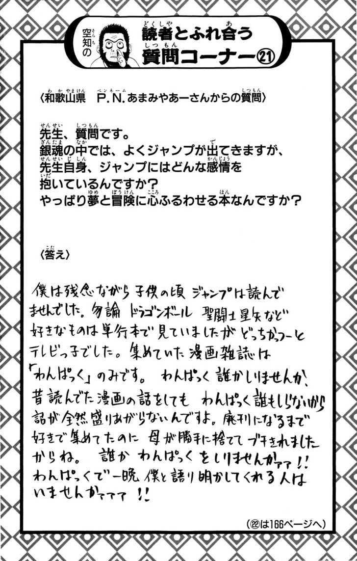 Gintama Chapter 74  Online Free Manga Read Image 21