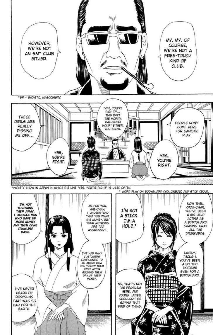 Gintama Chapter 74  Online Free Manga Read Image 7