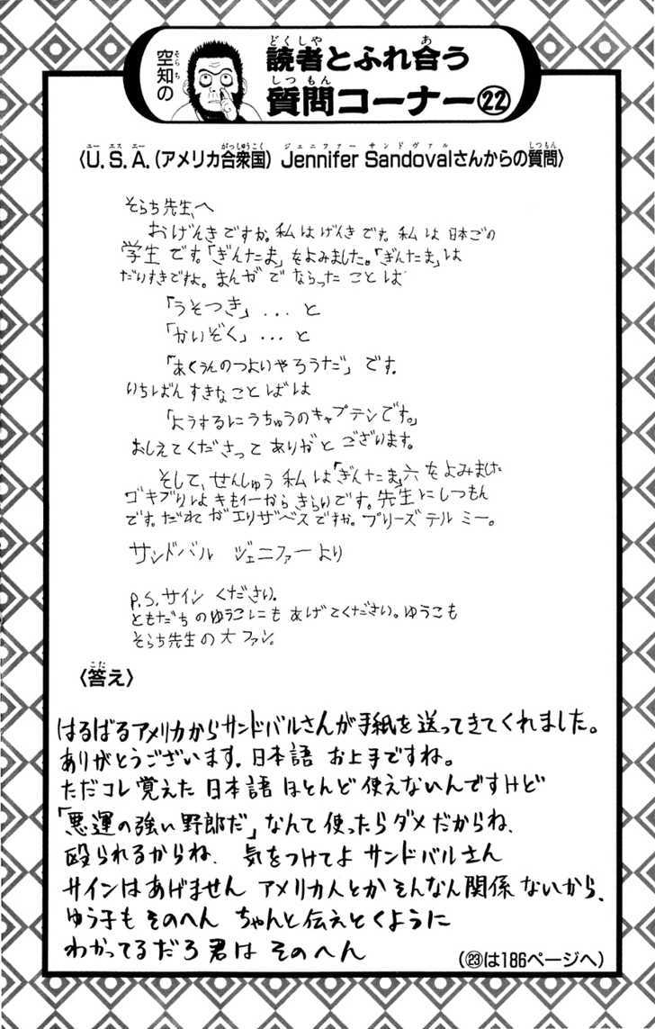 Gintama Chapter 75  Online Free Manga Read Image 21
