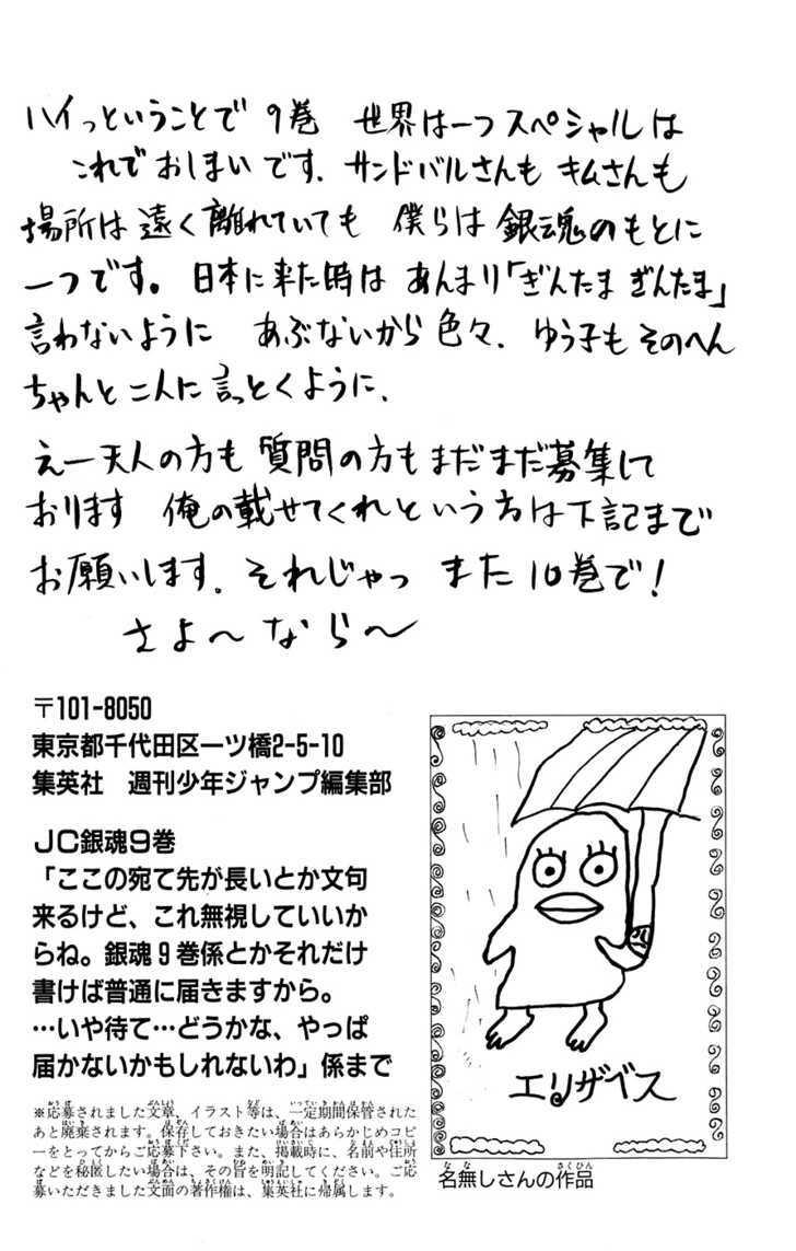 Gintama Chapter 76  Online Free Manga Read Image 22